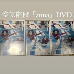"""Thumbnail of """"空気階段 第4回単独ライブ 「anna」 DVD"""""""