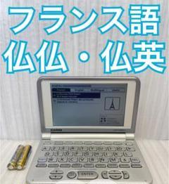 "Thumbnail of ""電子辞書※フランス語 仏仏辞典 仏類語・仏英・英仏 EW-F2000V ※C03"""