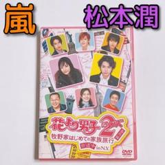 """Thumbnail of """"花より男子2(リターンズ) 番外編 DVD 美品! 嵐 松本潤 井上真央 小栗旬"""""""