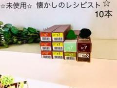 "Thumbnail of ""⭐︎未開封⭐︎レシピスト⭐︎15本"""