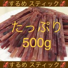 """Thumbnail of """"するめ スティック たっぷり 500g イカ いか ソーメン スルメ とば 鮭"""""""