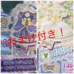"""Thumbnail of """"プリパラ プリチャン CR カード ロゼット2枚セット 色違い"""""""