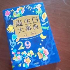 "Thumbnail of ""誕生日大事典"""