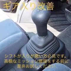 "Thumbnail of ""シフトブッシュ DA52 62 一部のDA63T キャリーエブリイ"""