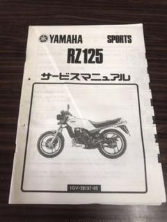 "Thumbnail of ""バイク本 YAMAHA RZ125 1GV ヤマハ サービスマニュアル 補足版"""