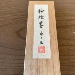 "Thumbnail of ""墨"""