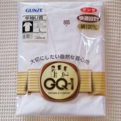 "Thumbnail of ""GUNZE半袖U首 Lサイズ"""