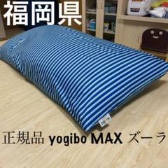 "Thumbnail of ""yogibo MAX ヨギボー ズーラ MAX マックス マリーン"""