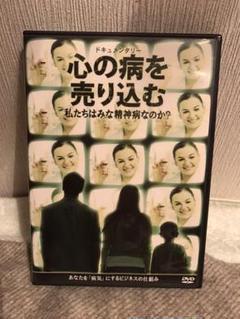 "Thumbnail of ""DVD 心の病を売り込む ドキュメンタリー"""