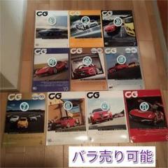 "Thumbnail of ""MT280 CG 雑誌 10冊セット バラ売り可能"""