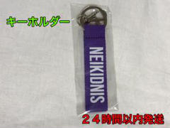 """Thumbnail of """"NEIKIDNIS  キーホルダー 新品 24時間以内発送"""""""