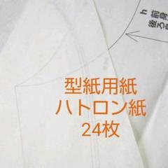 """Thumbnail of """"ハトロン紙【型紙用紙】24枚"""""""