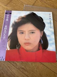 """Thumbnail of """"古今集 薬師丸ひろ子"""""""