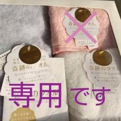 """Thumbnail of """"ウチノタオル   奇跡のタオルセット"""""""