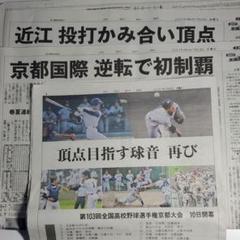 "Thumbnail of ""2021年 第103回全国高校野球京都・滋賀大会  準決勝、決勝 京都新聞"""