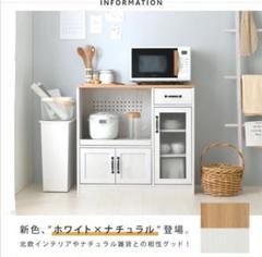 "Thumbnail of ""レンジ台 キッチンボード カウンター 北欧  シンプル かわいい おしゃれ"""