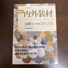 "Thumbnail of ""使える!!内外装材〈活用〉シート 2014-2015"""