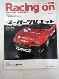 "Thumbnail of ""レーシングオン スーパーシルエット スーパーGT GT-R NSX  スープラ"""