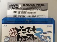 "Thumbnail of ""小野下野のどこでもクエスト2 シリアル"""