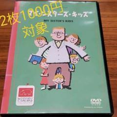 "Thumbnail of ""マイ・シスターズ・キッズ DVD"""