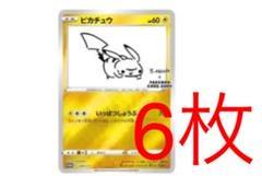 "Thumbnail of ""プロモカード「ピカチュウ」 Yu NAGABA コラボ 6枚セット"""