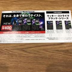 """Thumbnail of """"ラッキーストライク ブラックシリーズ サンプル引き換え券"""""""