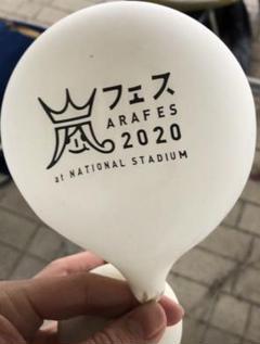 風船 アラフェス 2020 アラフェスのエコ風船はゴミ?自然への害や分解にかかる日数を調査!
