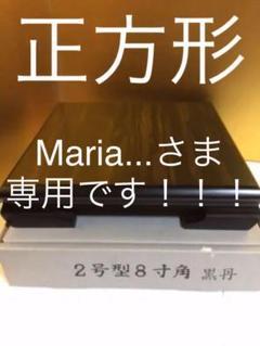 """Thumbnail of """"高級花台 2号型8寸角 黒丹 紙箱付き。。。"""""""
