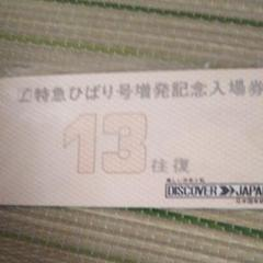 "Thumbnail of ""特急ひばり号増発記念入場券"""