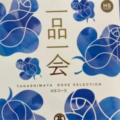"Thumbnail of ""高島屋 ローズセレクション 一品一会 HSコース 4180円コース"""