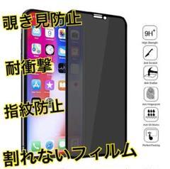 """Thumbnail of """"割れない超覗き見防止‼️最強iPhoneフィルムアンチグレア セラミック"""""""