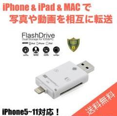 "Thumbnail of ""Flash device HD SD TF カード USB microUSB"""