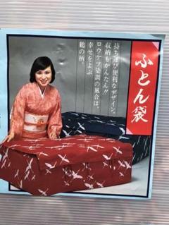 "Thumbnail of ""布団袋"""