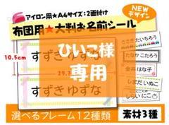 """Thumbnail of """"ひいこ様専用★お名前シート"""""""