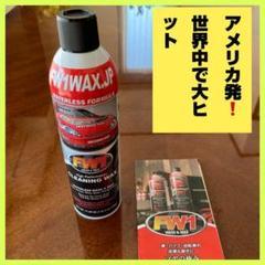 "Thumbnail of ""【FW1】水要らず洗車 車・バイク・自転車の洗車&磨き"""
