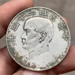 "Thumbnail of ""中華民国二十三年中国銀貨孫文本物アンティーク"""
