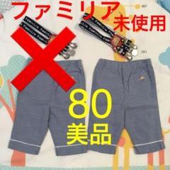 "Thumbnail of ""ファミリア 未使用 サスペンダー 美品 パンツ  80 セット"""