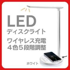 "Thumbnail of ""LEDスタンド ホワイト ワイヤレス充電器 デスクライト LED 調光調色"""