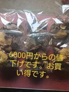 "Thumbnail of ""愛媛県産 原木乾燥椎茸 600g"""