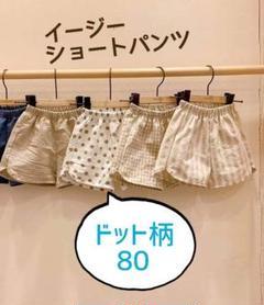 """Thumbnail of """"イージー ショートパンツ 80 ドット ベビー キッズ 水玉"""""""