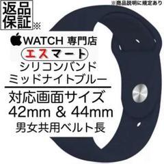 """Thumbnail of """"【返品保証】AppleWatchシリコンバンド ミッドブルー【42/44mm】"""""""