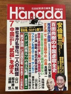 "Thumbnail of ""月刊Hanada 2021年7月"""