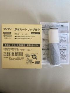 """Thumbnail of """"専用です。 TOTO 浄水カートリッジ TH658-3"""""""