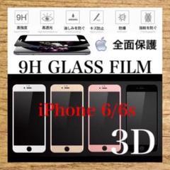 "Thumbnail of ""iPhone6 iPhone6s 強化ガラスフィルム iPhone 6 6s"""