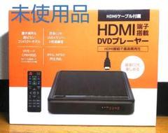 "Thumbnail of ""GRANPLE HDMI端子搭載 DVDプレイヤー"""