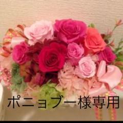 "Thumbnail of ""ポニョブー様専用"""