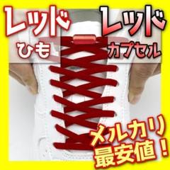 """Thumbnail of """"結ばない 靴紐 「 レッド × レッドカプセル」 赤 金属 ターンバックル"""""""