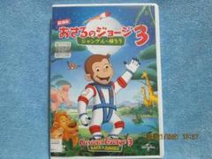 """Thumbnail of """"おさるのジョージ3 ジャングルへ帰ろう"""""""