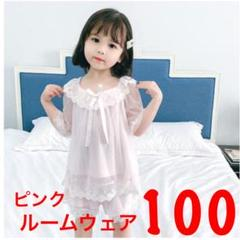 "Thumbnail of ""100サイズ ルームウェア パジャマ 女の子 子供服"""