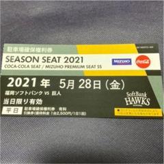 "Thumbnail of ""2021/05/28(金) PayPayドーム 駐車場確保権利券"""